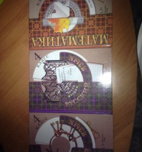 Учебники 4класс