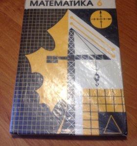 Математика 6кл 1994года