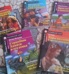 Книги-пособия на английском языке