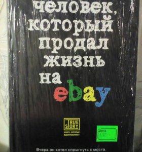 Человек,который продал жизнь на ebay