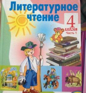 """Учебники """"Литературное чтение"""" 4 класс две части"""