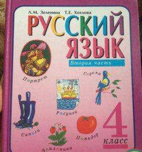 """Учебник """" Русский язык"""" вторая часть, 4 класс"""