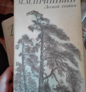 "М.М.Пришвин ""Лесной хозяин"""