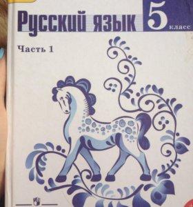 """Учебник ФГОС """"Русский язык"""" в двух частях"""