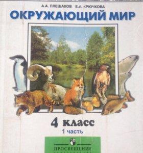 """Учебники """"Окружающий мир"""" 4 класс в двух частях"""