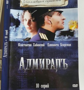 DVD диск 10 серий