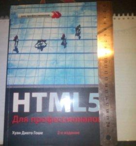 Книга для начинающего веб-дизайнера
