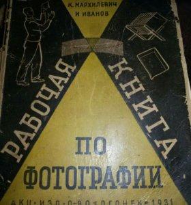 Рабочая книга по фотографии 1931г