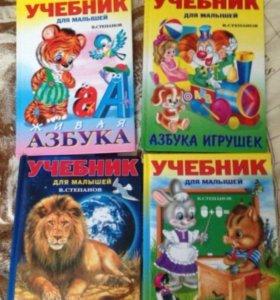 Книжки для детей  , азбука , математика