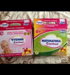 Учимся читаем с пелёнок , чтение и математика .