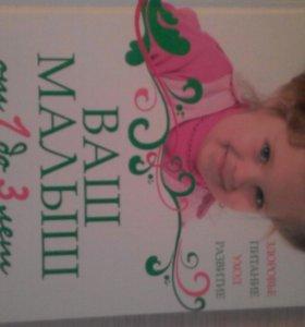 Книга новая ваш малыш
