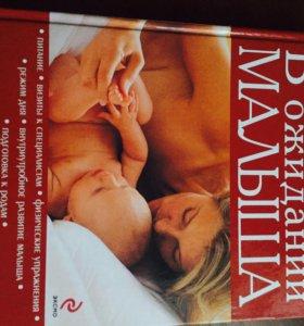Книга в ожидании малыша