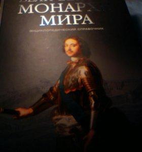 Энциклопедический справочник Величайшие монархи ми