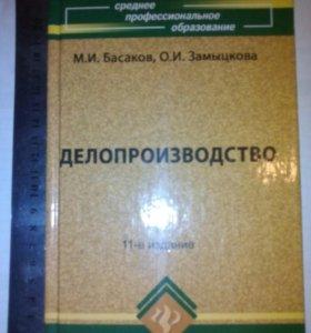 Учебник по делопроизводству
