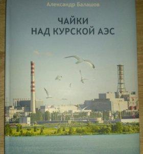 Книга от атомной станции