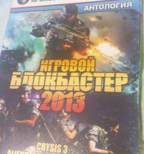Игровой блокбастер 2013