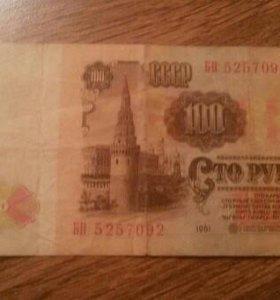 100 руб 1961г СССР