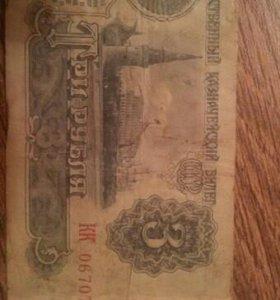 3 рубля 1961г СССР