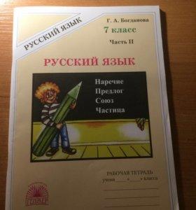 Рабочая тетрадь по русскому языку богданова часть2