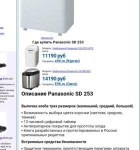 Хлебопечка panasonic SD253