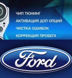 Чип тюнинг Форд
