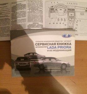 Приора сервисная книжка,и инструкция !