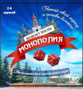 Монополия Новокузнецк - узнай свой город