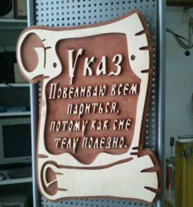 Банная табличка