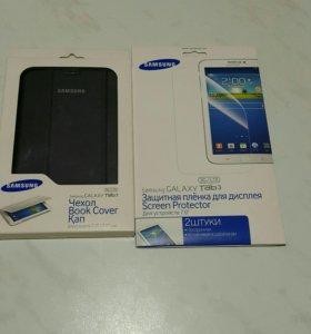"""Чехол и плёнка для Samsung Galaxy Tab 3 7"""""""