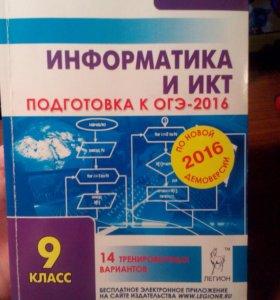 Пособие по подготовке к ОГЭ по информатике
