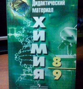 Дидактика по химии 8-9 А.М. Радецкий