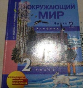 Учебник 2 часть за второй класс по окружайщему мир
