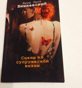 Сцены супружеской жизни Я.Л. Вишневский