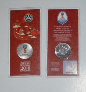 Монета Фифа 2018 в блистере