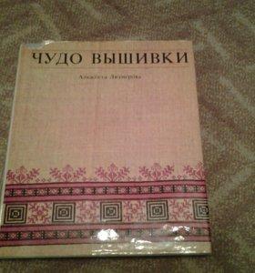Чудо вышивки(Альжбета Лихнерова)