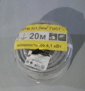 Кабель nym 3*1,5 —20 метов новый запечатан