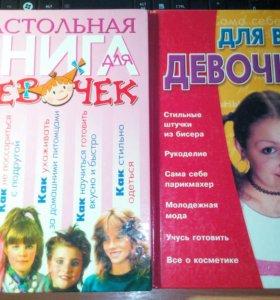 Книги для девочек и девушек