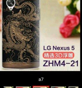 Чехол на LG Nexus 5