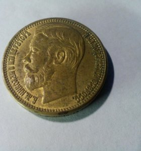 10 руб. Золотом 1897г. КОПИЯ