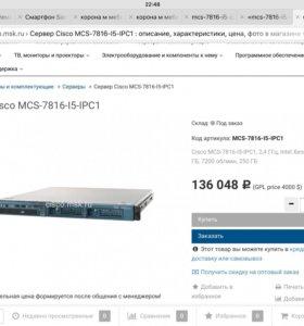 Cisco сервер новый