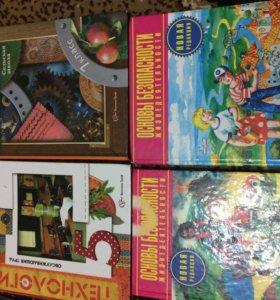 Книжки школьные