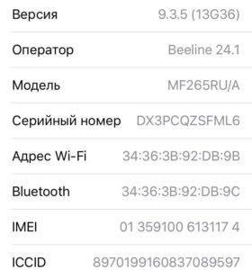Айфон4С