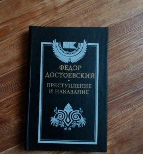 """Ф. Достоевский """"Преступление и наказание"""""""