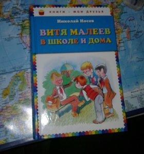 Книга Витя Молеев