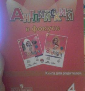Книга для родителей по Английскому языку за 4 клас