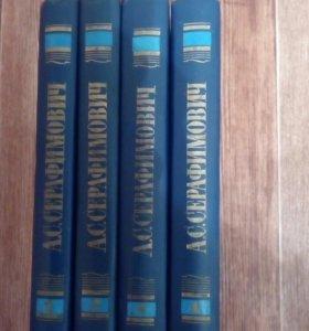 Серафимович А.С. Собрание сочинений в 4 томах
