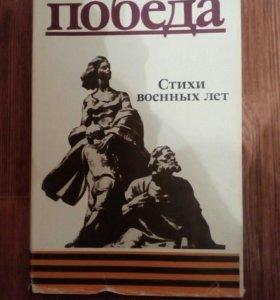 Стихи военных лет. 1941-1945