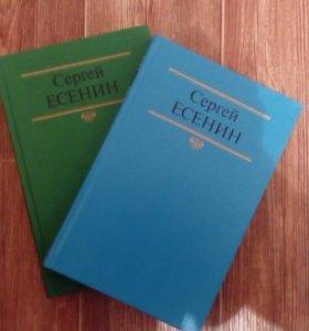 С. А. Есенин. Собрание сочинений в 2 томах