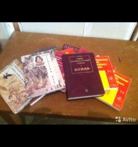 Книги для  изучения китайского