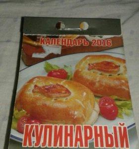 Продам кулинарный календарь за 2016 год